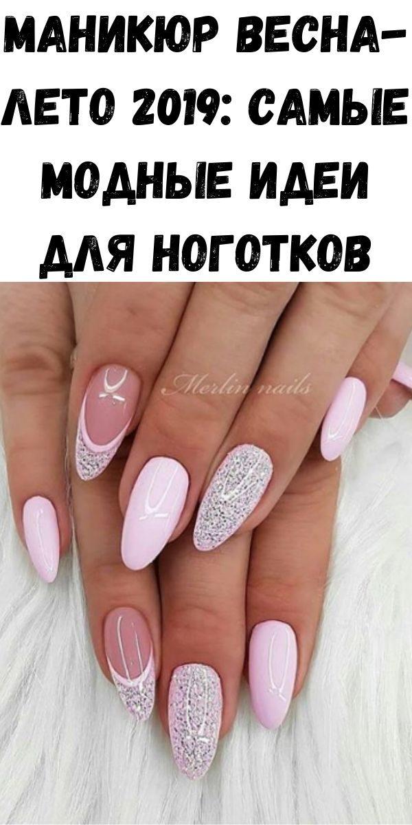 manikyur-vesna-leto-2019-samye-modnye-idei-dlya-nogotkov-2