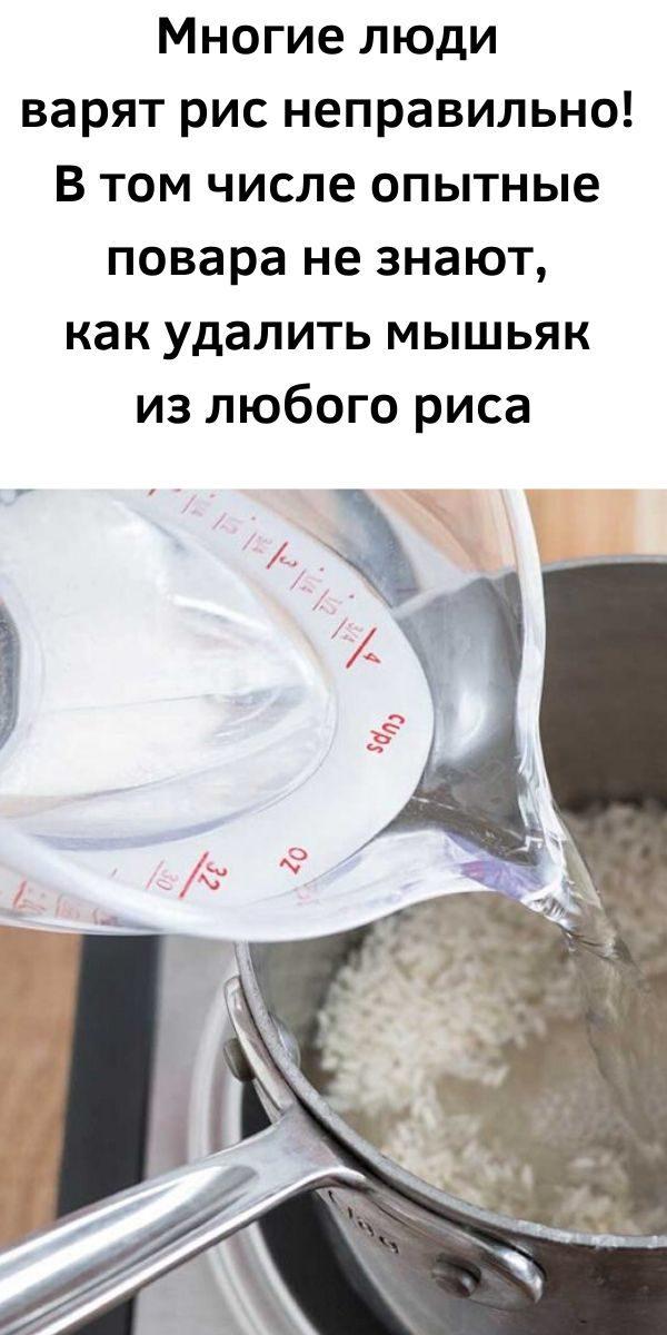 mnogie-lyudi-varyat-ris-nepravilno-v-tom-chisle-opytnye-povara-ne-znayut-kak-udalit-myshyak-iz-lyubogo-risa-2