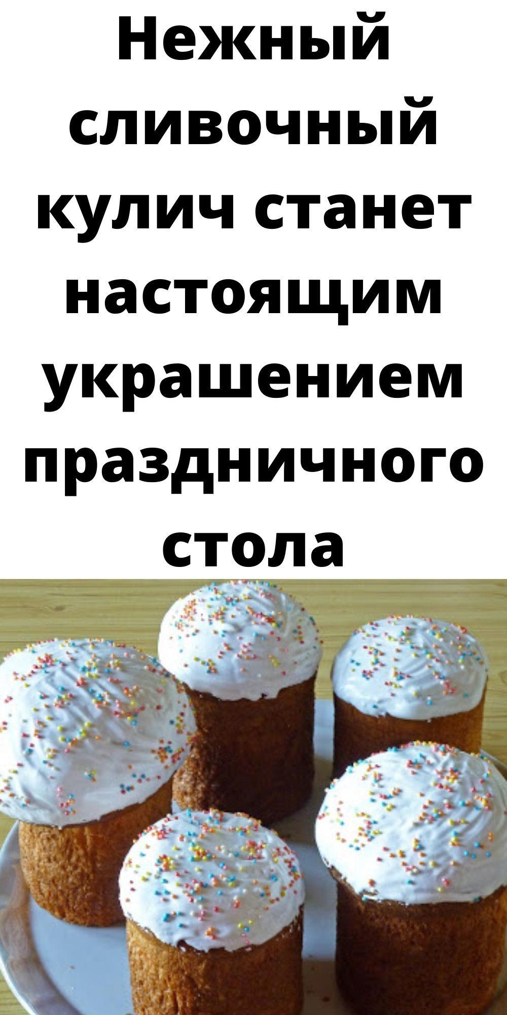 nezhnyy-slivochnyy-kulich-stanet-nastoyaschim-ukrasheniem-prazdnichnogo-stola-2