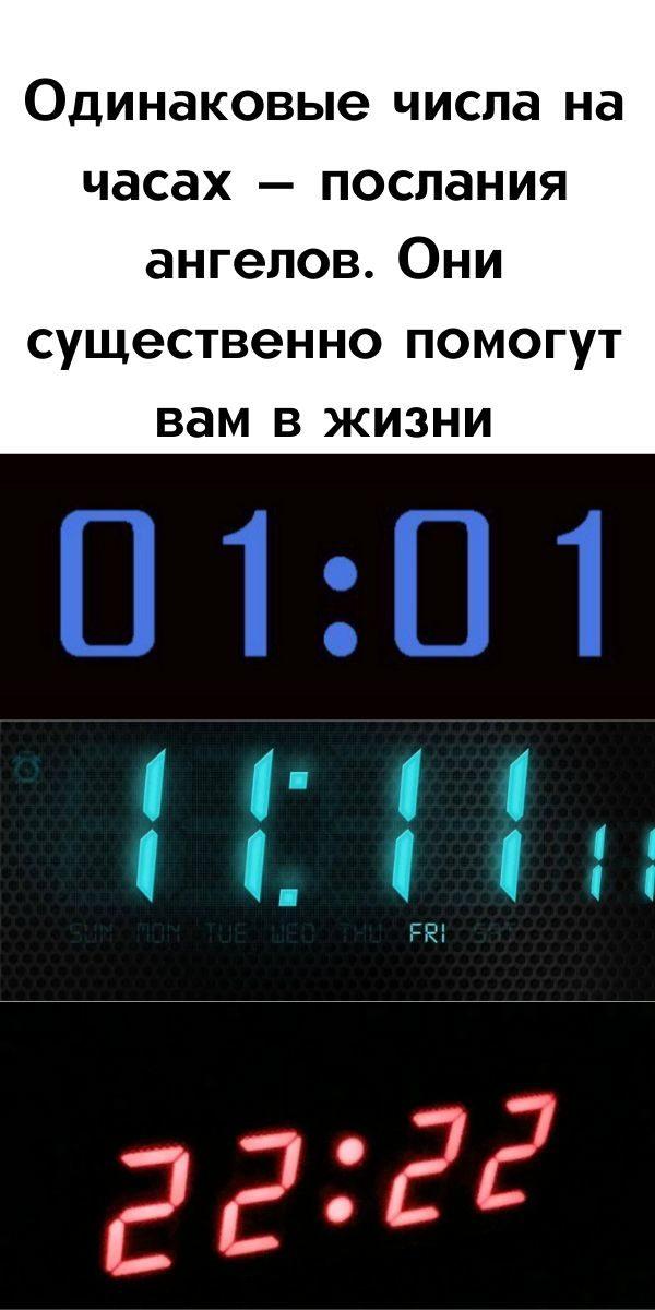 odinakovye-chisla-na-chasah-poslaniya-angelov-oni-suschestvenno-pomogut-vam-v-zhizni-2