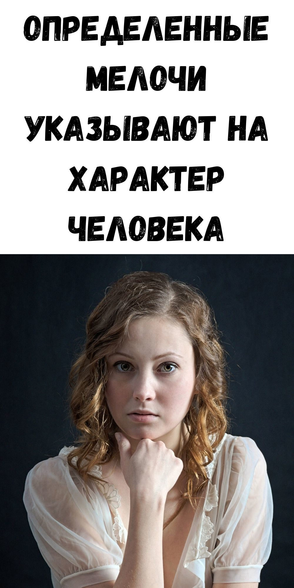 opredelennye-melochi-ukazyvayut-na-harakter-cheloveka-2