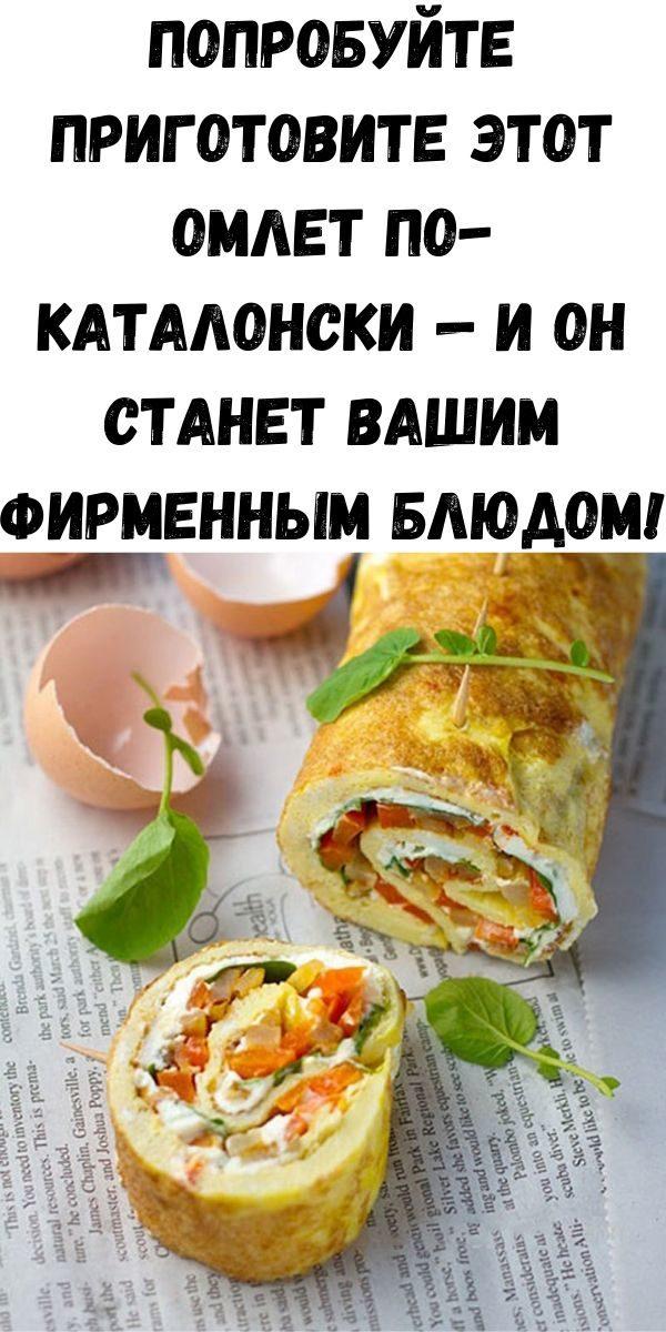 poprobuyte-prigotovite-etot-omlet-po-katalonski-i-on-stanet-vashim-firmennym-blyudom-2