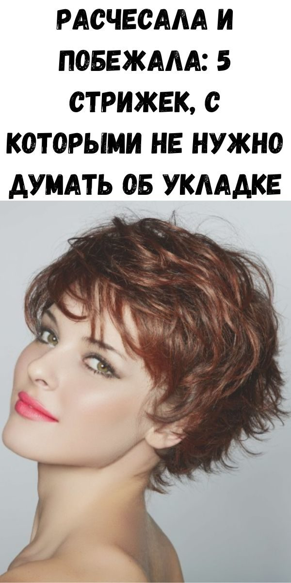 raschesala-i-pobezhala-5-strizhek-s-kotorymi-ne-nuzhno-dumat-ob-ukladke-2