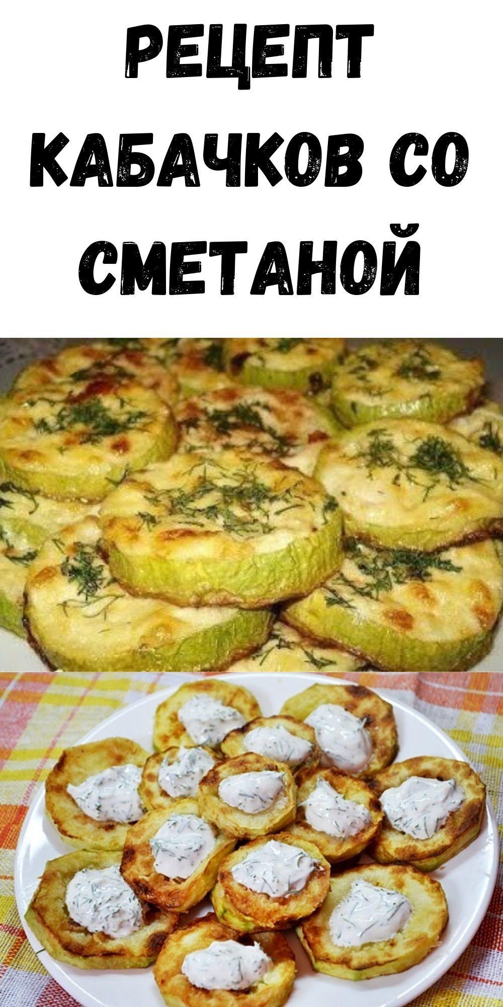 retsept-kabachkov-so-smetanoy-2