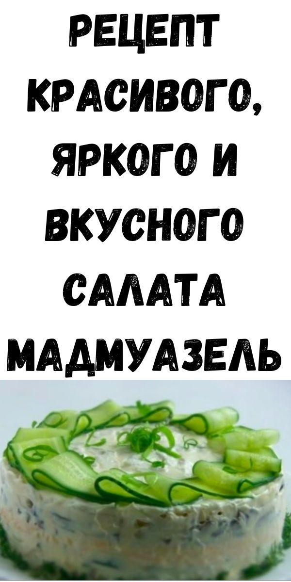 retsept-krasivogo-yarkogo-i-vkusnogo-salata-madmuazel-2