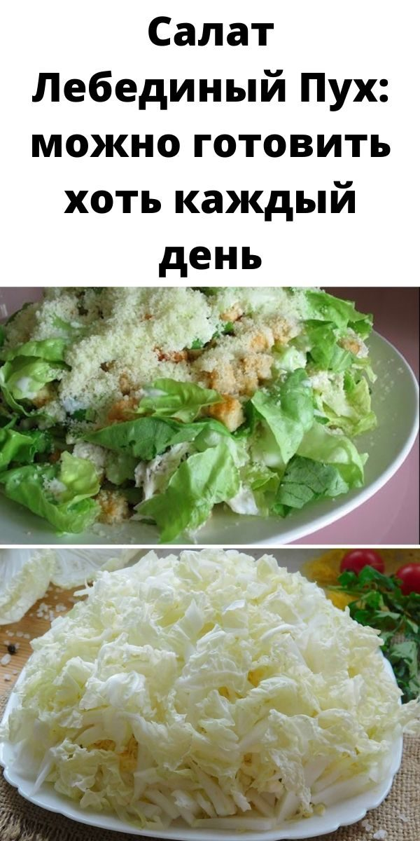 salat-lebedinyy-puh-mozhno-gotovit-hot-kazhdyy-den-2