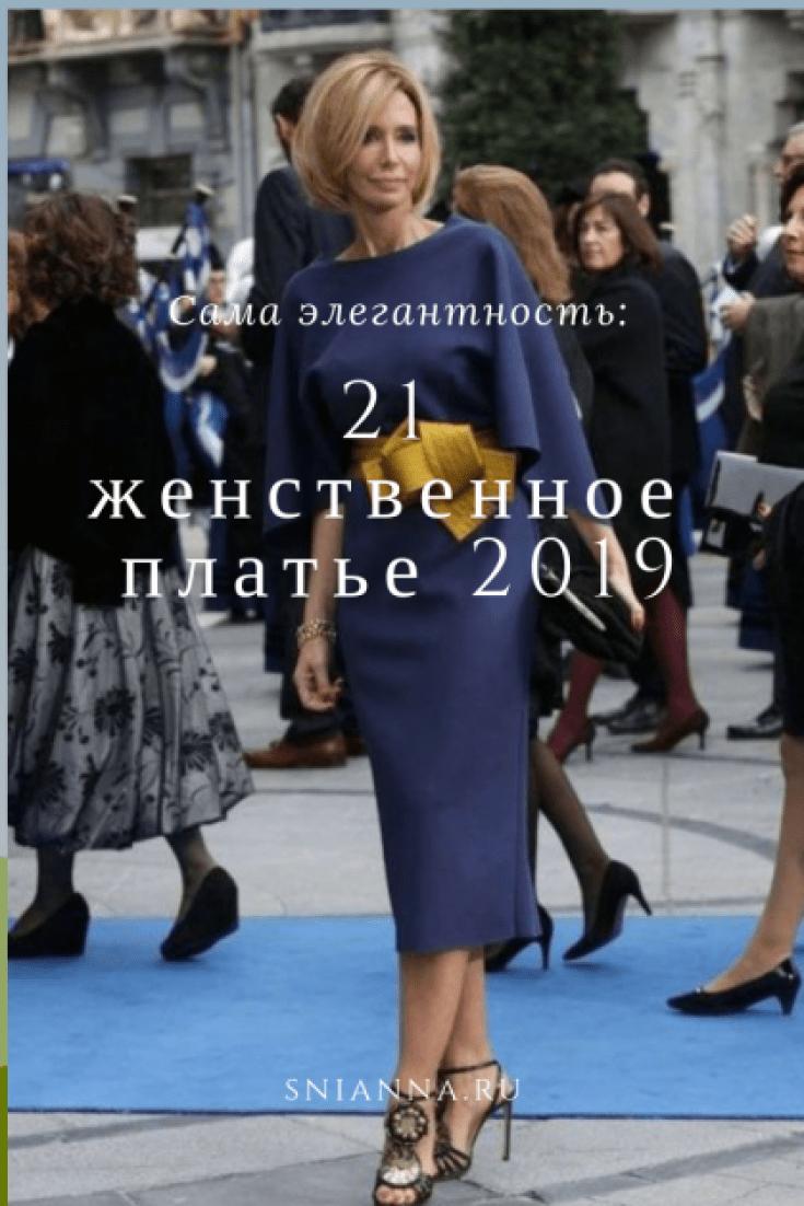 sama-elegantnost_-21-zhenstvennoe-plate-2019-zhenskiy-zhurnal-22krasota-i-zdorove22