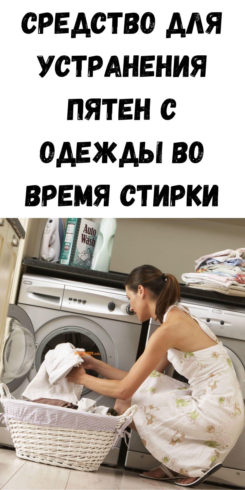 sredstvo-dlya-ustraneniya-pyaten-s-odezhdy-vo-vremya-stirki-2