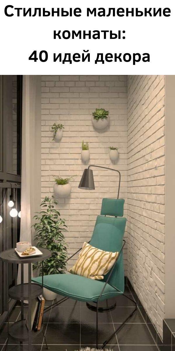 stilnye-malenkie-komnaty_-40-idey-dekora