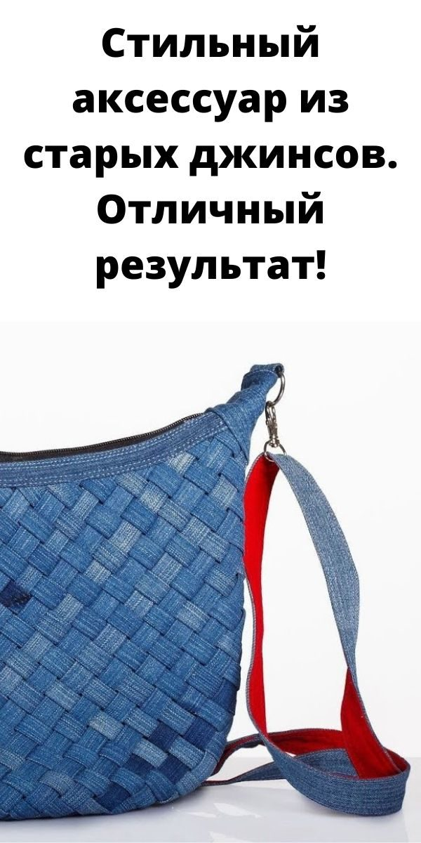 stilnyy-aksessuar-iz-staryh-dzhinsov-otlichnyy-rezultat-2