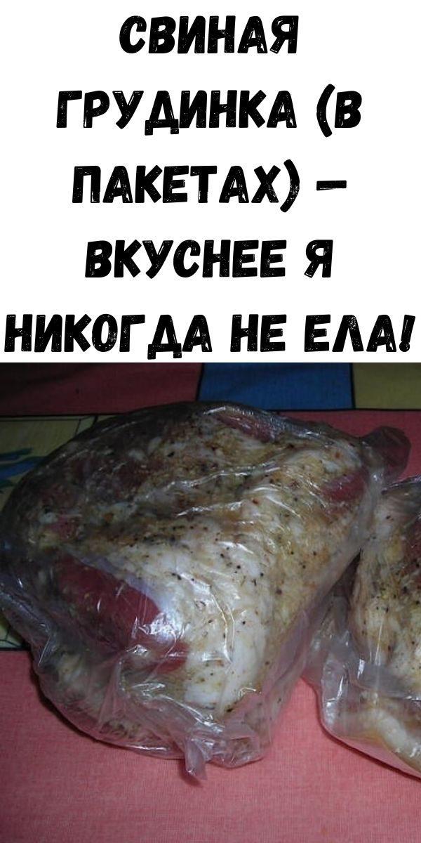 svinaya-grudinka-v-paketah-vkusnee-ya-nikogda-ne-ela-2