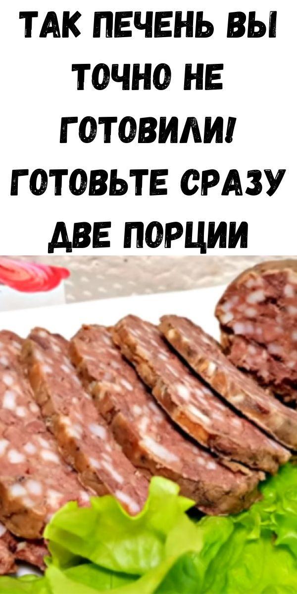 tak-pechen-vy-tochno-ne-gotovili-gotovte-srazu-dve-portsii-2
