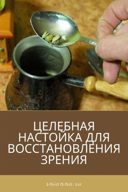 tselebnaya-nastoyka-dlya-vosstanovleniya-zreniya-1