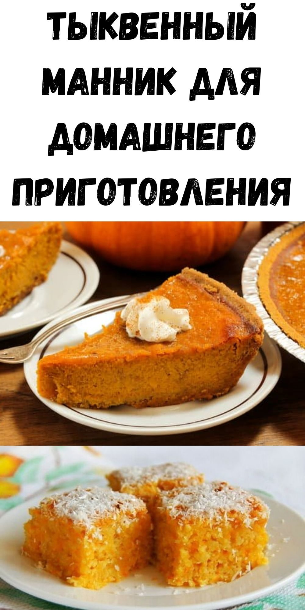 tykvennyy-mannik-dlya-domashnego-prigotovleniya-2