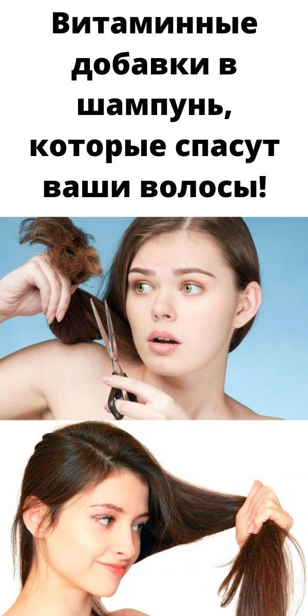 vitaminnye-dobavki-v-shampun-kotorye-spasut-vashi-volosy-2