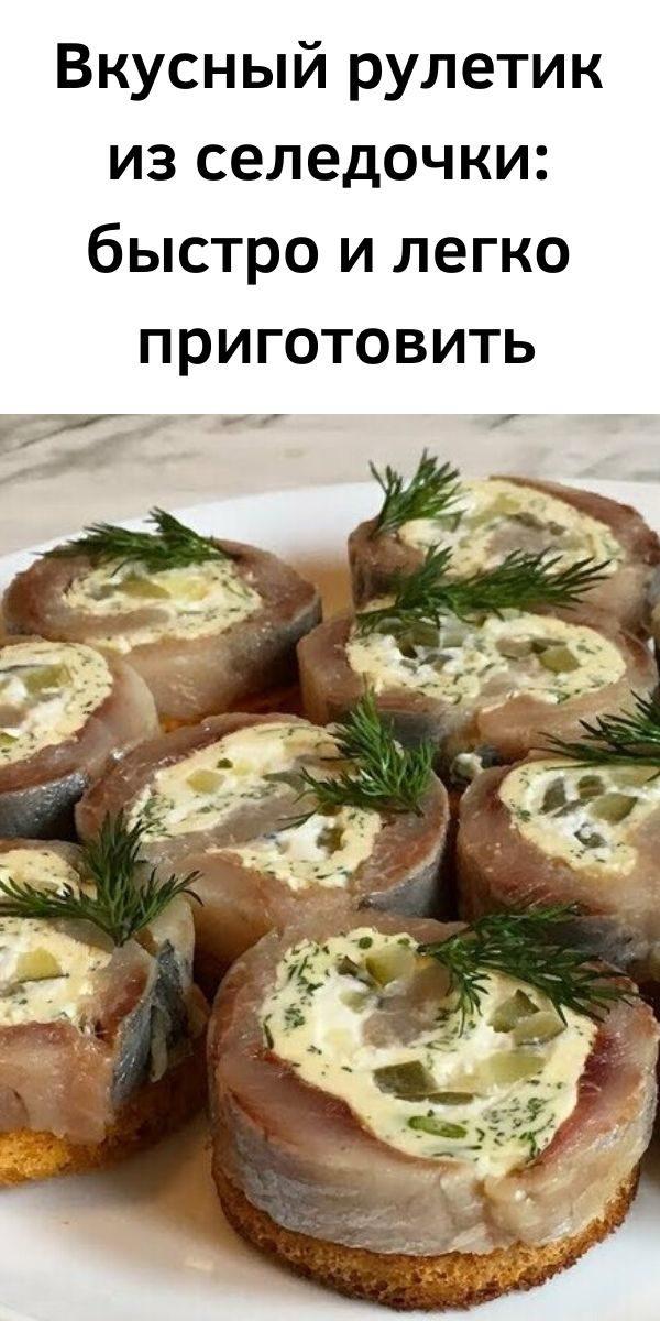 vkusnyy-ruletik-iz-seledochki_-bystro-i-legko-prigotovit