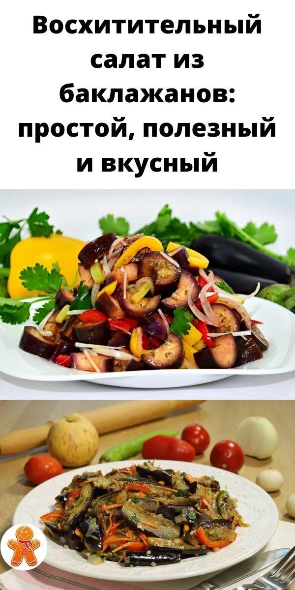 voshititelnyy-salat-iz-baklazhanov-prostoy-poleznyy-i-vkusnyy-2
